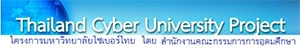thailand cyber university project