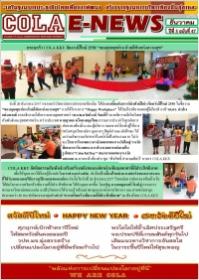 COLA E-NEWS ปีที่ 5 ฉบับที่ 47 เดือนธันวาคม 2557