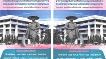 การคัดเลือกบุคคลเข้าศึกษาหลักสูตรต่าง ๆ ของสถาบันพระบรมราชชนกกระทรวงสาธารณสุข ประจำปีการศึกษา 2559