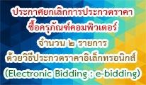 ประกาศยกเลิกการประกวดราคาซื้อครุภัณฑ์คอมพิวเตอร์จำนวน 2 รายการด้วยวิธีประกวดราคาอิเล็กทรอนิกส์ (Electronic Bidding : e-bidding)