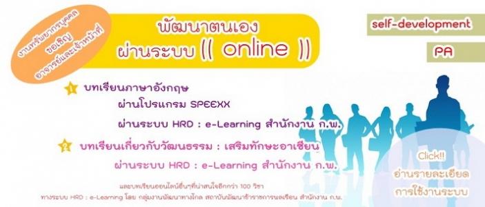 บทเรียนออนไลน์ HRD