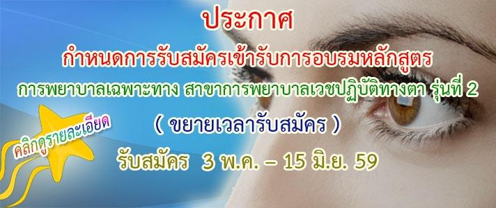 รับสมัครเข้ารับอบรมหลักสูตร การพยาบาลเฉพาะทางสาขาการพยาบาลเวชปฏิบัติทางตา รุ่นที่ 2